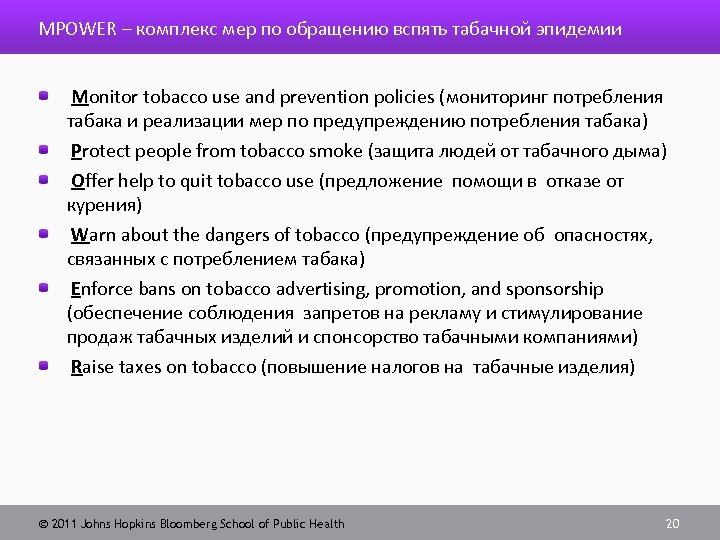 MPOWER – комплекс мер по обращению вспять табачной эпидемии Monitor tobacco use and prevention