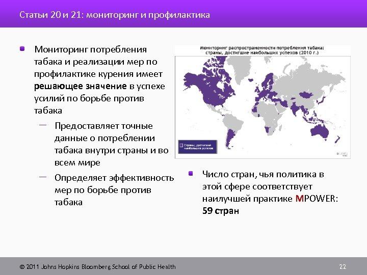 Статьи 20 и 21: мониторинг и профилактика Мониторинг потребления табака и реализации мер по