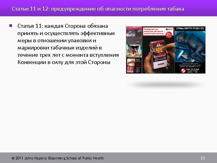 Статьи 11 и 12: предупреждение об опасности потребления табака Статья 11: каждая Сторона обязана