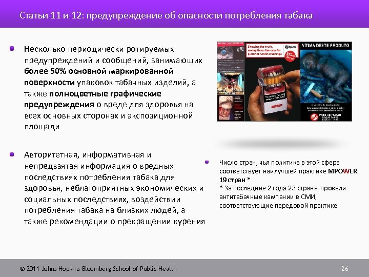 Статьи 11 и 12: предупреждение об опасности потребления табака Несколько периодически ротируемых предупреждений и