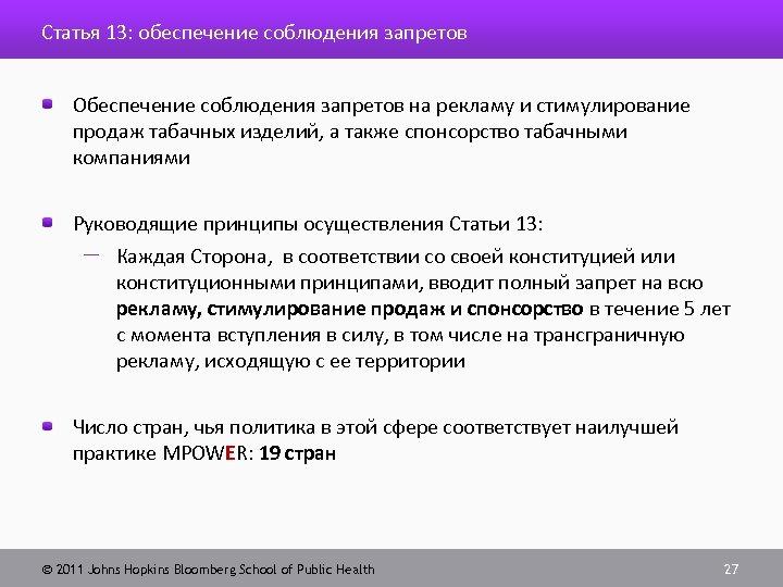 Статья 13: обеспечение соблюдения запретов Обеспечение соблюдения запретов на рекламу и стимулирование продаж табачных
