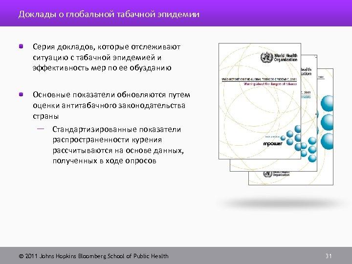 Доклады о глобальной табачной эпидемии Серия докладов, которые отслеживают ситуацию с табачной эпидемией и