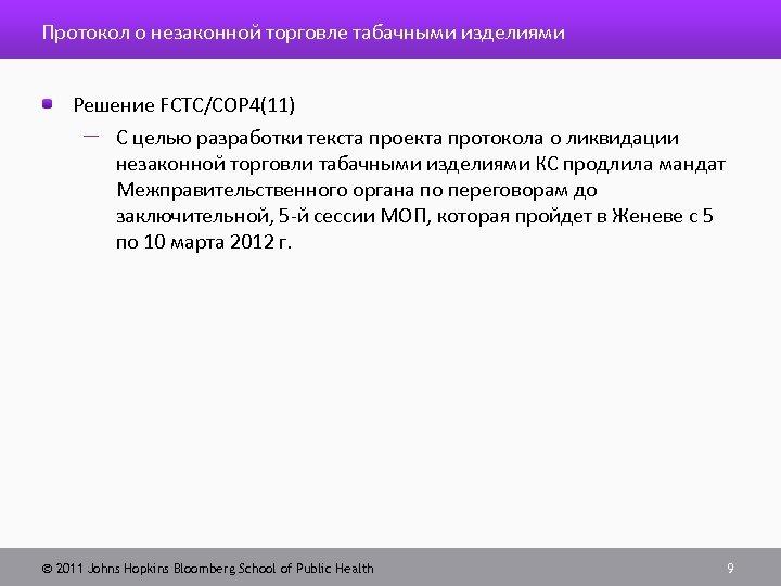 Протокол о незаконной торговле табачными изделиями Решение FCTC/COP 4(11) С целью разработки текста проекта