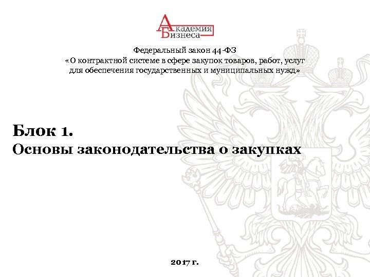 Федеральный закон 44 -ФЗ «О контрактной системе в сфере закупок товаров, работ, услуг для