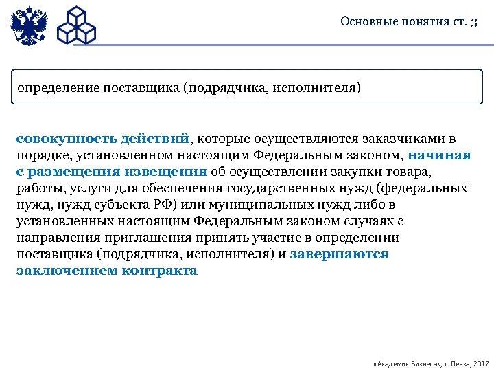 Основные понятия ст. 3 определение поставщика (подрядчика, исполнителя) совокупность действий, которые осуществляются заказчиками в