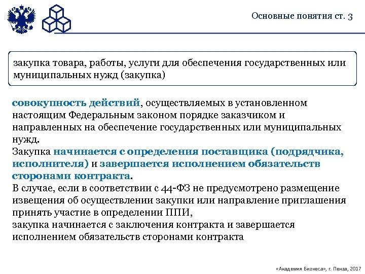 Основные понятия ст. 3 закупка товара, работы, услуги для обеспечения государственных или муниципальных нужд
