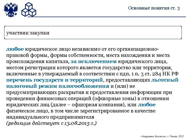 Основные понятия ст. 3 участник закупки любое юридическое лицо независимо от его организационноправовой формы,