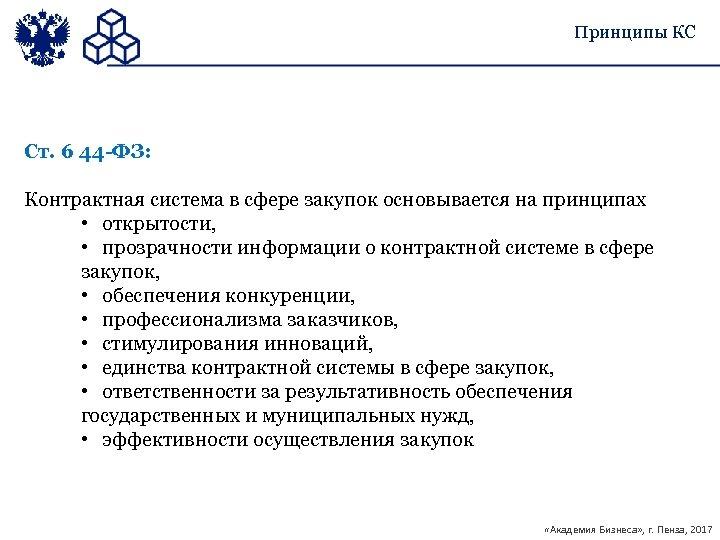 Принципы КС Ст. 6 44 -ФЗ: Контрактная система в сфере закупок основывается на принципах