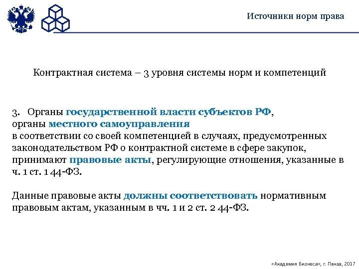 Источники норм права Контрактная система – 3 уровня системы норм и компетенций 3. Органы
