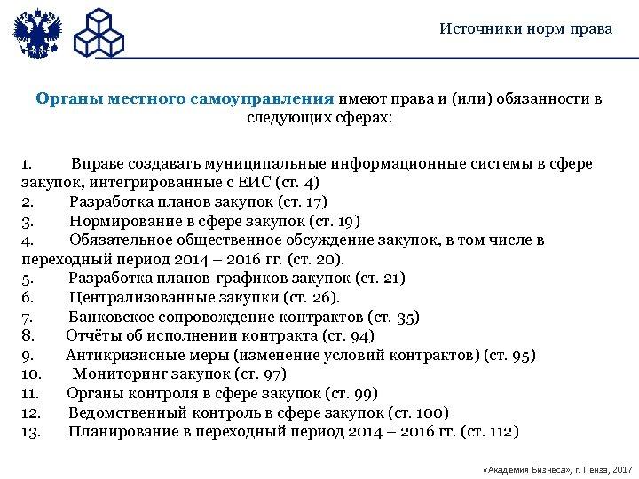 Источники норм права Органы местного самоуправления имеют права и (или) обязанности в следующих сферах: