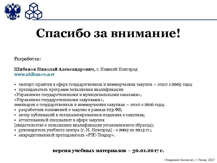 Спасибо за внимание! Разработка: Шибанов Николай Александрович, г. Нижний Новгород www. shibanov. net •