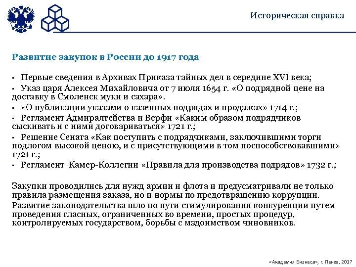 Историческая справка Развитие закупок в России до 1917 года • Первые сведения в Архивах