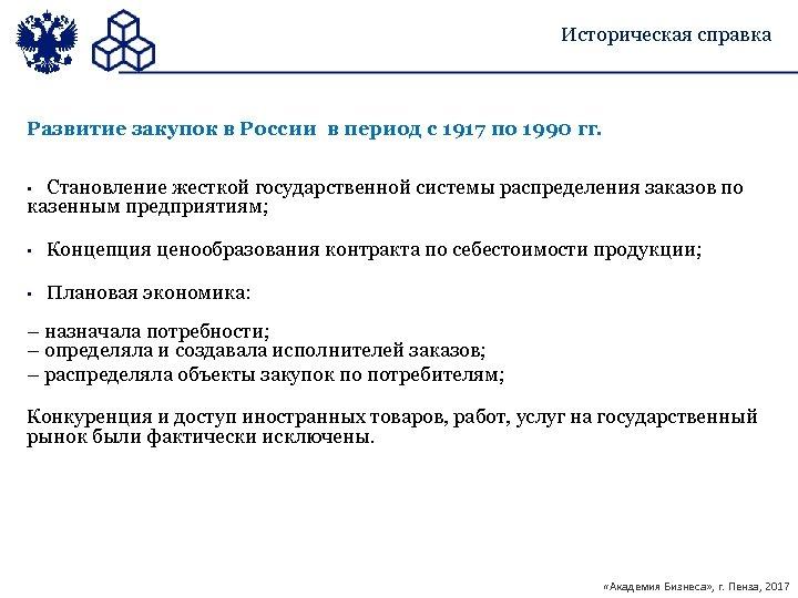 Историческая справка Развитие закупок в России в период с 1917 по 1990 гг. •
