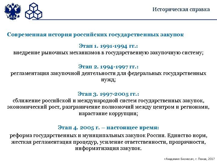 Историческая справка Современная история российских государственных закупок Этап 1. 1991 -1994 гг. : внедрение