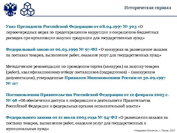 Историческая справка Указ Президента Российской Федерации от 08. 04. 1997 № 305 «О первоочередных