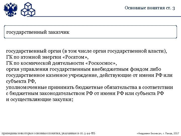 Основные понятия ст. 3 государственный заказчик государственный орган (в том числе орган государственной власти),