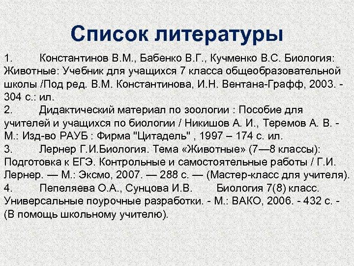 Список литературы 1. Константинов В. М. , Бабенко В. Г. , Кучменко В. С.