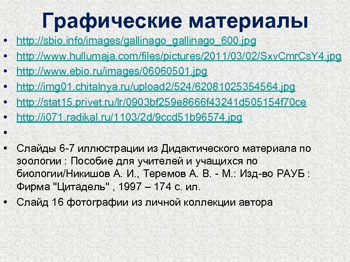 Графические материалы • • http: //sbio. info/images/gallinago_600. jpg http: //www. hullumaja. com/files/pictures/2011/03/02/Sxv. Cmr. Cs.