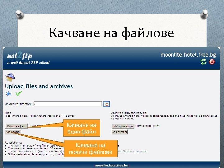 Качване на файлове Качване на един файл Качване на повече файлове
