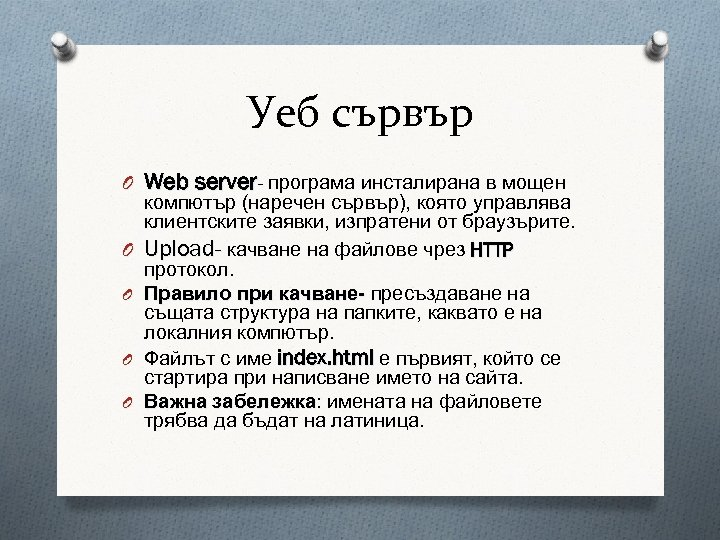 Уеб сървър O Web server- програма инсталирана в мощен компютър (наречен сървър), която управлява