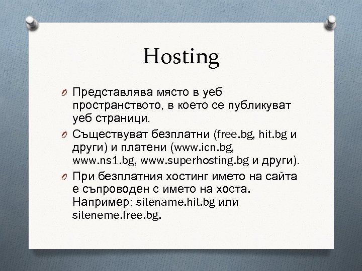 Hosting O Представлява място в уеб пространството, в което се публикуват уеб страници. O