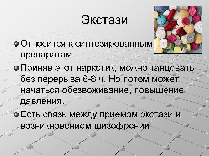 Экстази Относится к синтезированным препаратам. Приняв этот наркотик, можно танцевать без перерыва 6 -8