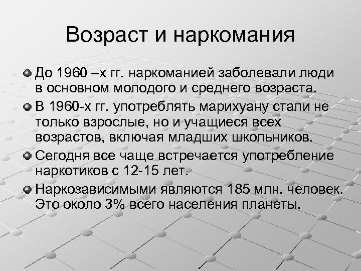 Возраст и наркомания До 1960 –х гг. наркоманией заболевали люди в основном молодого и