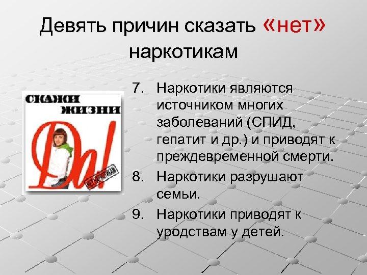 Девять причин сказать «нет» наркотикам 7. Наркотики являются источником многих заболеваний (СПИД, гепатит и