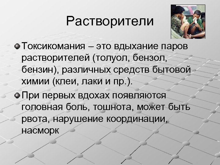 Растворители Токсикомания – это вдыхание паров растворителей (толуол, бензин), различных средств бытовой химии (клеи,