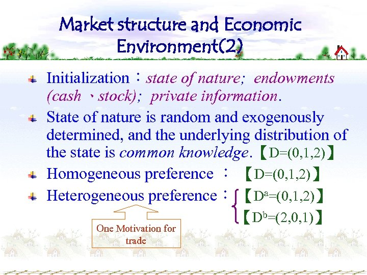 Market structure and Economic Environment(2) Initialization:state of nature; endowments (cash、stock); private information. State of