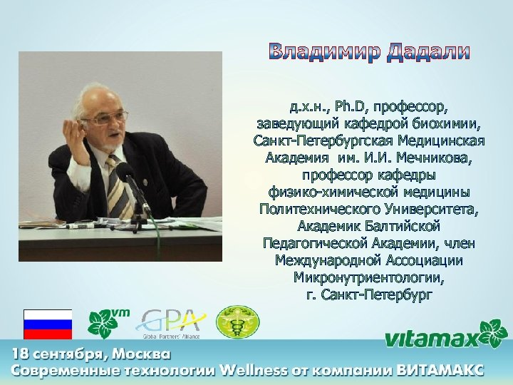 д. х. н. , Ph. D, профессор, заведующий кафедрой биохимии, Санкт-Петербургская Медицинская Академия им.