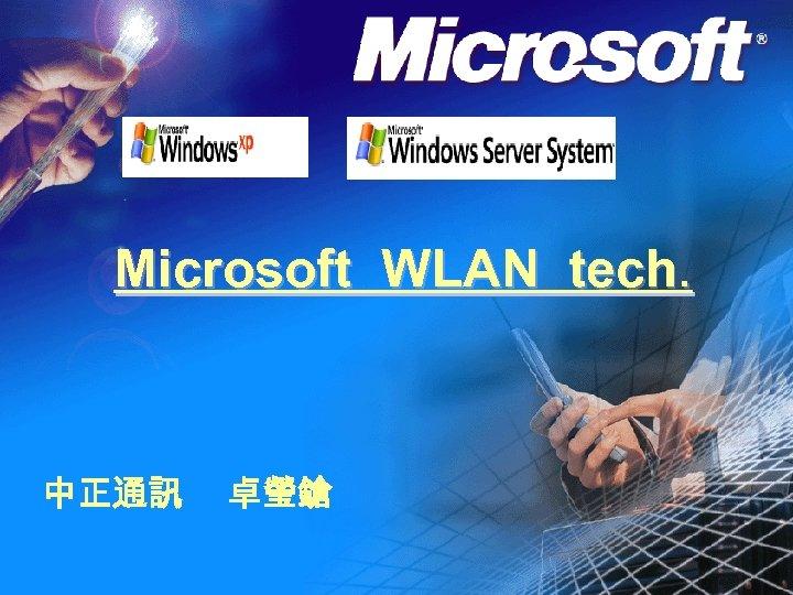 Microsoft WLAN tech. 中正通訊 卓瑩鎗