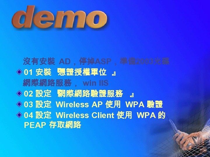 沒有安裝 AD,停掉ASP,準備 2003光碟 01 安裝 『 憑證授權單位 』 網際網路服務, win IIS 02 設定 『
