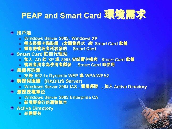 PEAP and Smart Card 環境需求 用戶端 n n n Windows Server 2003、 Windows XP