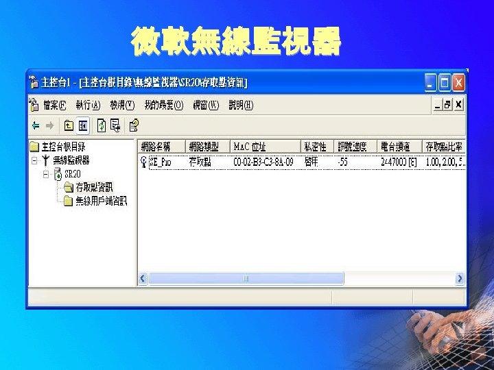 微軟無線監視器 Windows Server 2003 內建 查看 Access Points n 網路名稱、類型、MAC 位址、私密性、訊號 強度、電波頻道等資訊 記錄無線用戶端資訊 使用