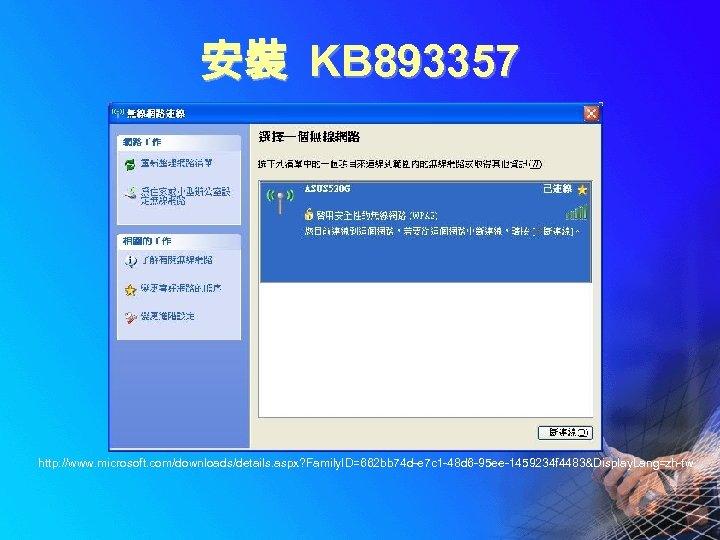 安裝 KB 893357 http: //www. microsoft. com/downloads/details. aspx? Family. ID=662 bb 74 d-e 7