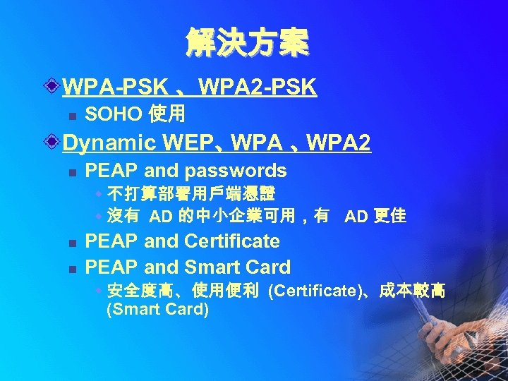 解決方案 WPA-PSK 、WPA 2 -PSK n SOHO 使用 Dynamic WEP、 WPA 2 n PEAP