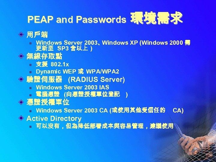 PEAP and Passwords 環境需求 用戶端 n Windows Server 2003、 Windows XP (Windows 2000 需