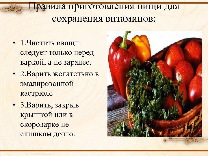 Правила приготовления пищи для сохранения витаминов: • 1. Чистить овощи следует только перед варкой,
