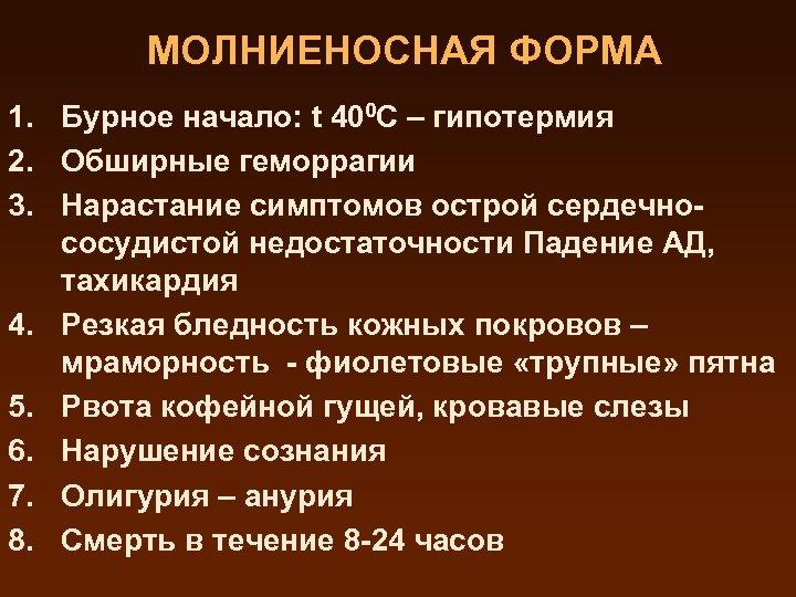 МОЛНИЕНОСНАЯ ФОРМА 1. Бурное начало: t 400 С – гипотермия 2. Обширные геморрагии 3.