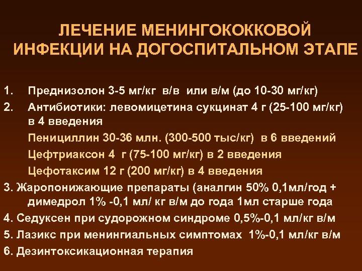 ЛЕЧЕНИЕ МЕНИНГОКОККОВОЙ ИНФЕКЦИИ НА ДОГОСПИТАЛЬНОМ ЭТАПЕ 1. 2. Преднизолон 3 -5 мг/кг в/в или