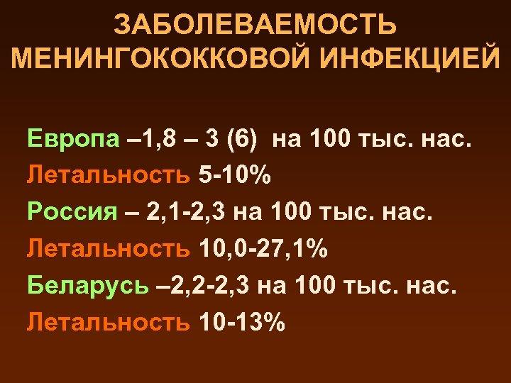ЗАБОЛЕВАЕМОСТЬ МЕНИНГОКОККОВОЙ ИНФЕКЦИЕЙ Европа – 1, 8 – 3 (6) на 100 тыс. нас.