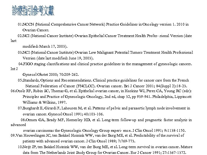 01. NCCN (National Comprehensive Cancer Network) Practice Guidelines in Oncology version 1. 2010