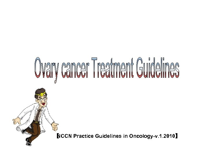 【 NCCN Practice Guidelines in Oncology-v. 1. 2010】