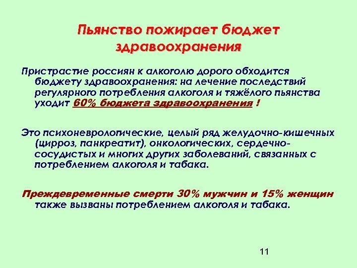 Пьянство пожирает бюджет здравоохранения Пристрастие россиян к алкоголю дорого обходится бюджету здравоохранения: на лечение