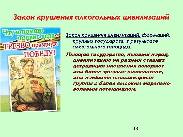 Закон крушения алкогольных цивилизаций Закон крушения цивилизаций, формаций, крупных государств, в результате алкогольного геноцида.
