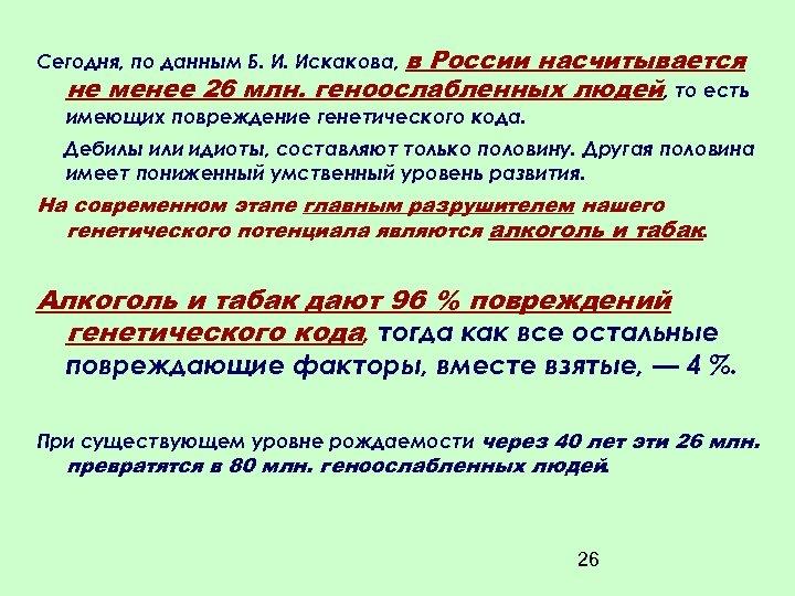 Сегодня, по данным Б. И. Искакова, в России насчитывается не менее 26 млн. геноослабленных