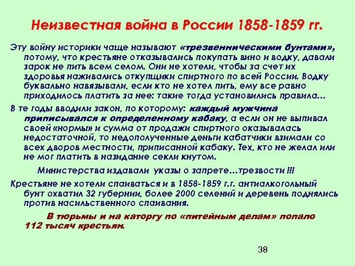Неизвестная война в России 1858 -1859 гг. Эту войну историки чаще называют «трезвенническими бунтами»