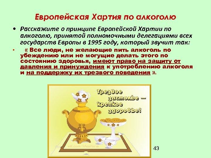Европейская Хартия по алкоголю • Расскажите о принципе Европейской Хартии по алкоголю, принятой полномочными