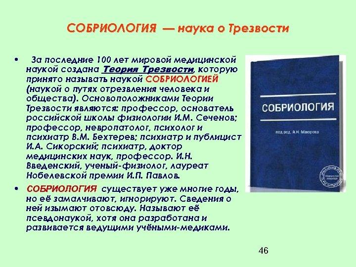 СОБРИОЛОГИЯ — наука о Трезвости • За последние 100 лет мировой медицинской наукой создана